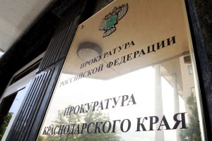 krasnodar_prokuratura